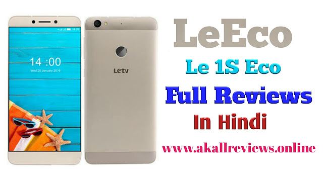 LeEco Le 1s Eco Full Specification In Hindi