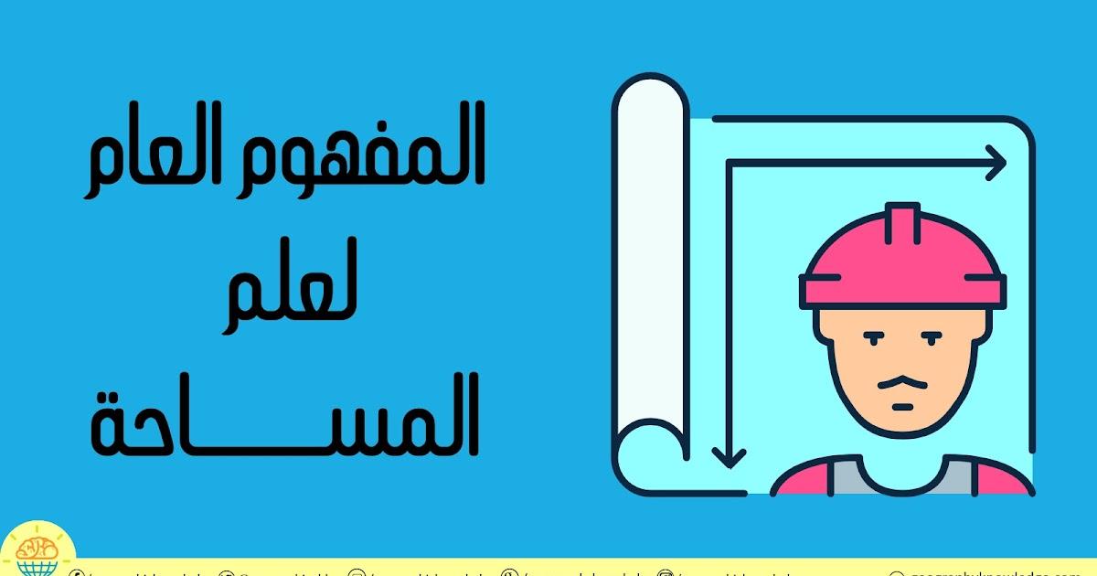 علم المساحة ص 160 المصدر السعودي
