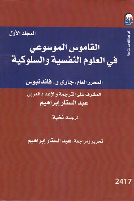 القاموس  الموسوعي في العلوم النفسية و السلوكية  ( المجلد الأول )