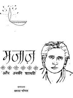 Majaaj-aur-Unki-Shayri-Prakash-Pandit-मजाज-और-उनकी-शायरी-प्रकाश-पंडित