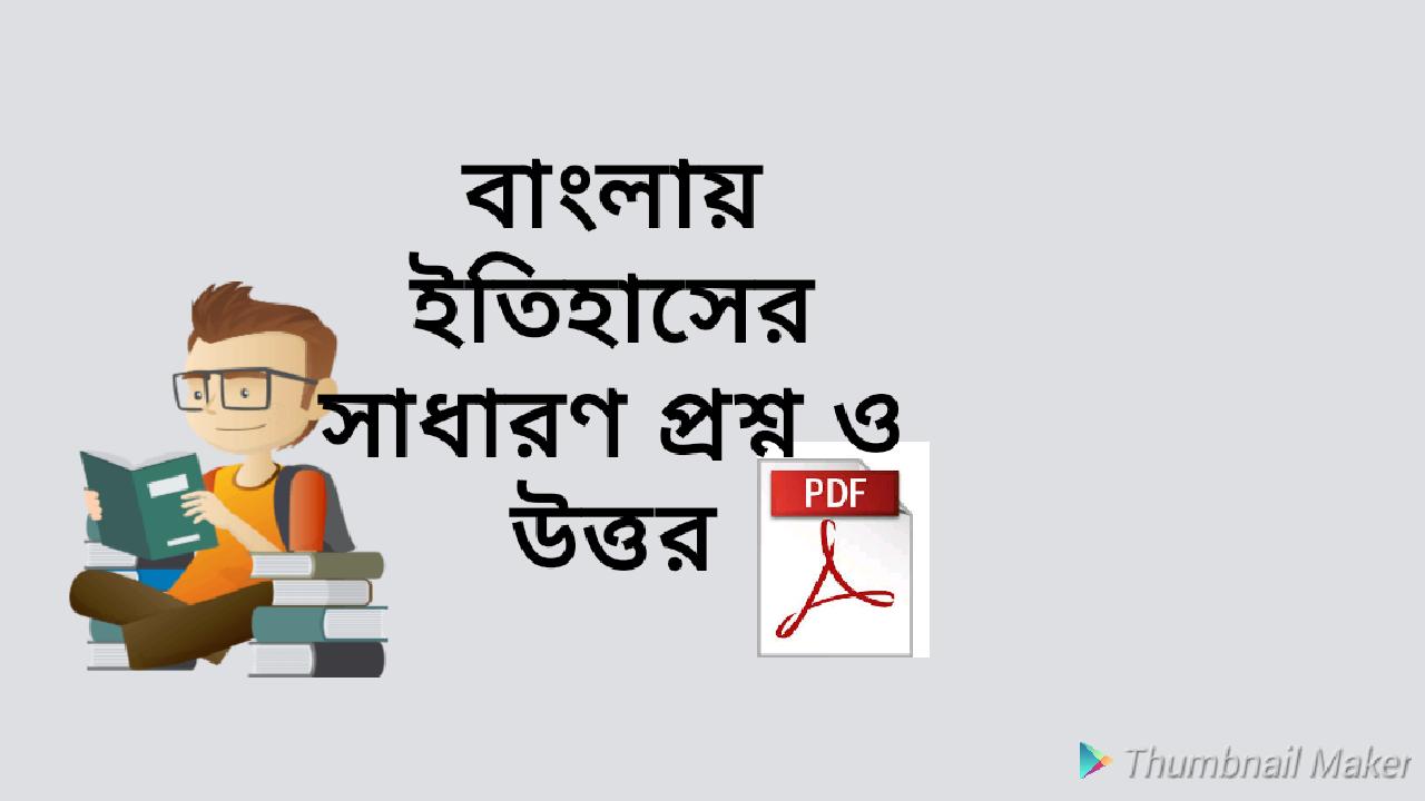 Gk Bengali Pdf File