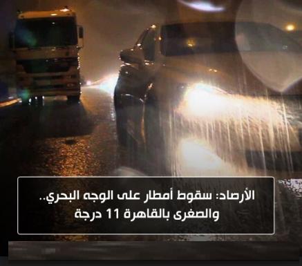 بالفيديو.. الأرصاد: أمطار رعدية ورياح مثيرة للأتربة لمدة 48 ساعة