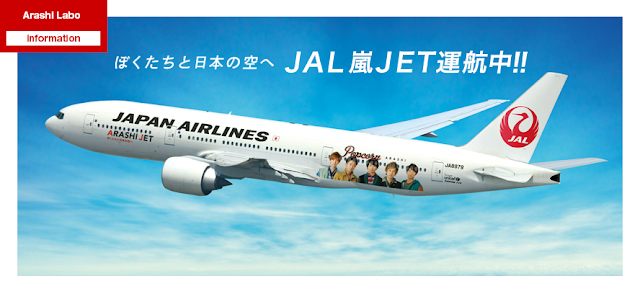 JAL Arashi Jet 2012. Image from Japan Airlines