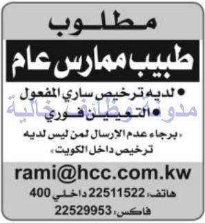 وظائف شاغرة فى الصحف الكويتية الاربعاء 09-08-2017 %25D8%25A7%25D9%2584%25D8%25B1%25D8%25A7%25D9%2589%2B1