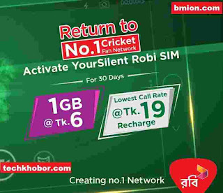 Robi-Reactivation-Bondho-SIM-offer-1GB-internet-6Tk-Lowest-Call-Rates-at-19Tk-Recharge!