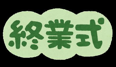 「終業式」のイラスト文字