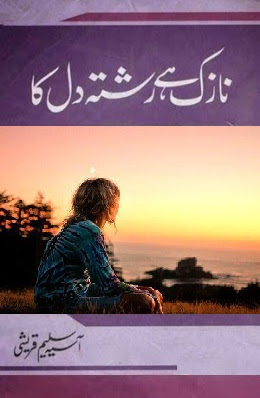 Nazak hai rishta dil ka by Asia Saleem Qureshi,Nazak hai rishta dil ka by Asia Saleem Qureshi Complete  Urdu Novel Pd,Free download Nazak hai rishta dil ka by Asia Saleem Qureshi