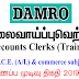 Vacancy In Damro   Post Of - Accounts Clerks (Trainee)