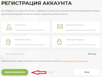 Как зарегистрироваться в проекте Exparvest com