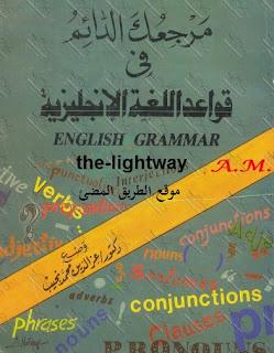 حمل كتاب مرجعك الدائم في قواعد اللغة الإنجليزية , للدكتور عزالدين محمد نجيب