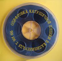 Оцифровка бобин в Калининграде