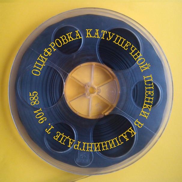 Оцифровка катушечной магнитной пленки в Калининграде