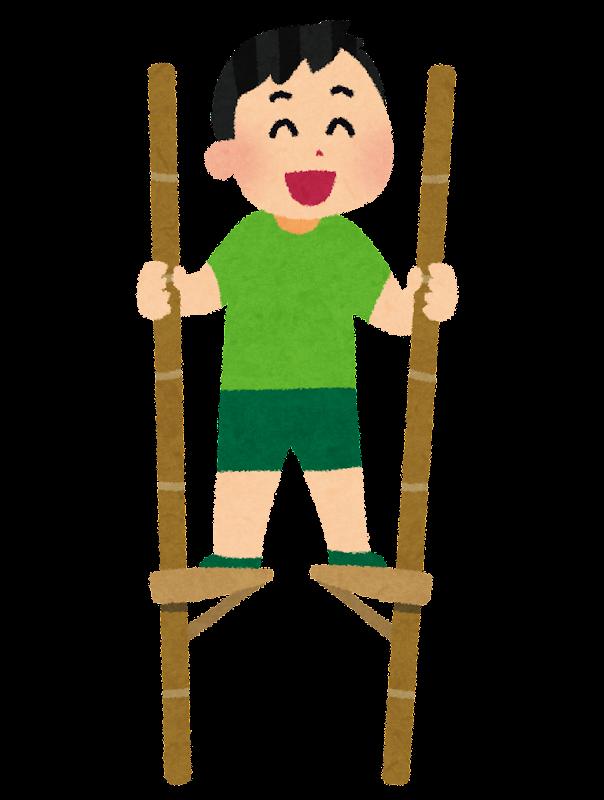 すべての講義 歴史の人 : 竹馬に乗った男の子のイラスト ...