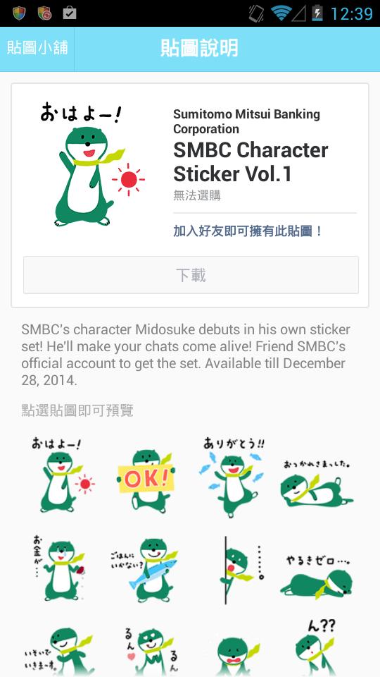 Line3197 SMBC Character Sticker Vol.1