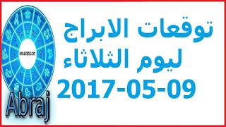 توقعات الابراج ليوم الثلاثاء 09-05-2017