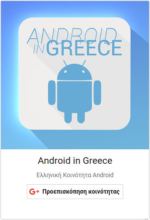 Android in Greece Google+ community