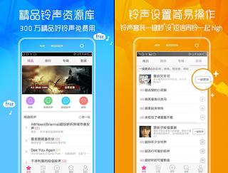 酷音鈴聲 App