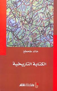 الكتابة التاريخية - خالد طحطح