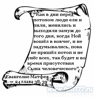 Матфея 24 главf 38, 39 стих