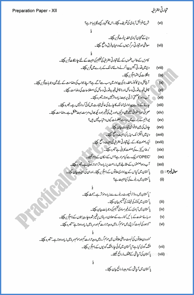 commercial-geography-xii-adamjee-coaching-guess-paper-2019-commerce-group