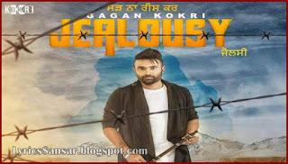 Jealousy Lyrics : Gagan Kokri | Laddi Gill