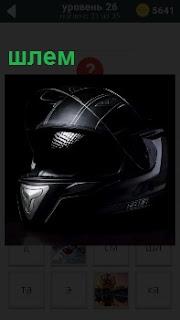 На темном фоне показан черный шлем с сеточкой на лице. По всей вероятности для игровых персонажей