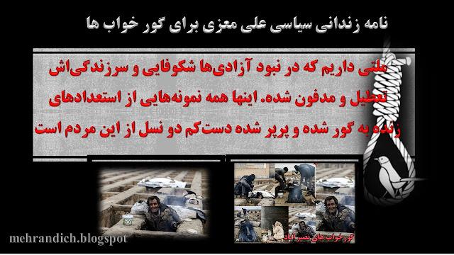 امه زندانی سیاسی علی معزی از زندان گوهردشت به گورخوابان