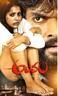 Antham (2016) Telugu Movie DVDScr 700MB