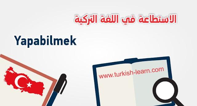 لاحقة الاستطاعة abil /ebil في اللغة التركية