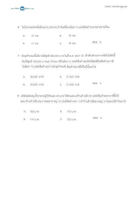 โจทย์คณิตศาสตร์ เรื่องอัตราส่วนร้อยละพร้อมเฉลย