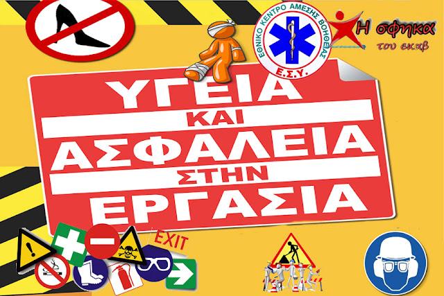 28η Απριλίου: Παγκόσμια Ημέρα για την Ασφάλεια και την Υγεία στην Εργασία