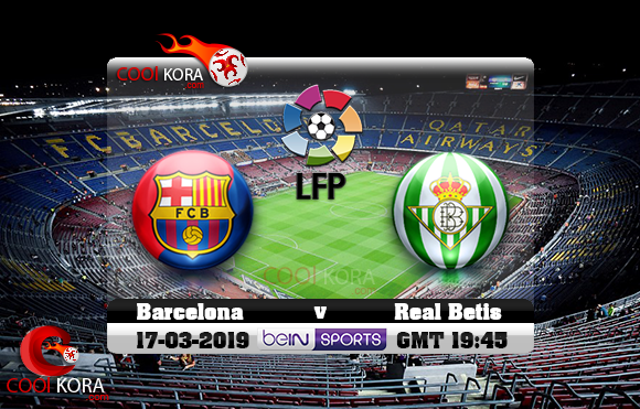 مشاهدة مباراة ريال بيتيس وبرشلونة اليوم 17-3-2019 في الدوري الأسباني
