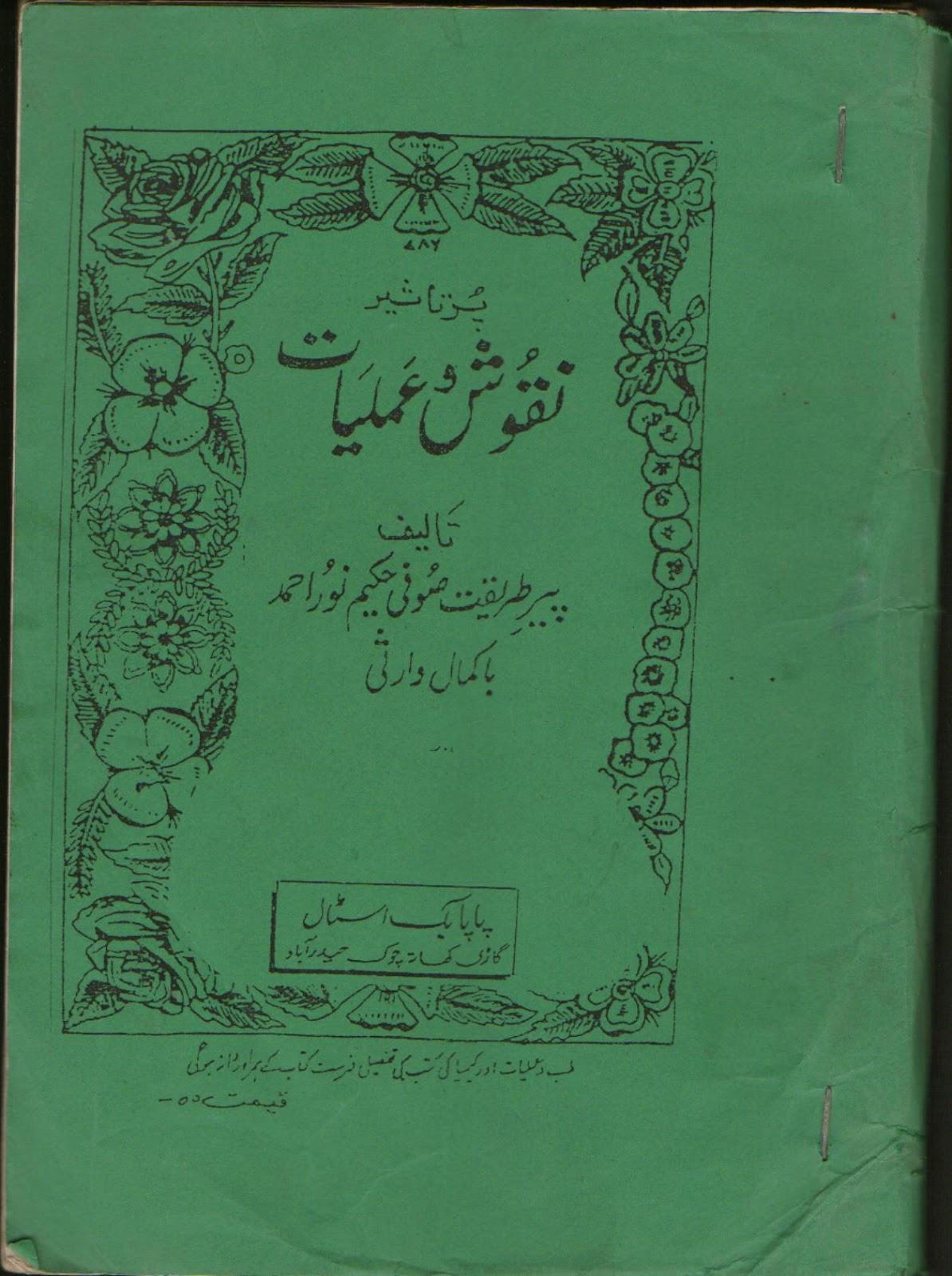Shan e Ali Book Shop*~* کُتب خانہ شانِ علی*~*