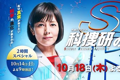 Sinopsis The Woman of S.R.I. Season 18 (2018) - Serial TV Jepang