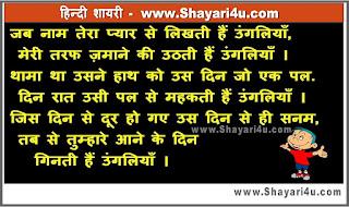 जब नाम तेरा प्यार - I Miss You Shayari