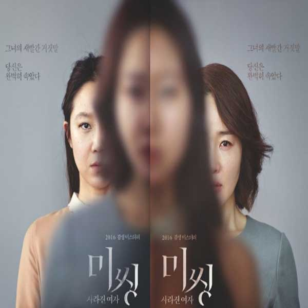 Missing Woman, Missing Woman Synopsis, Missing Woman Trailer, Missing Woman Review, Dwonload poster Film Missing Woman 2016
