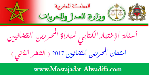 وزارة العدل والحريات أسئلة الإختبار الكتابي لمباراة المحررين القضائيين ليوم الأحد 15 يناير 2017