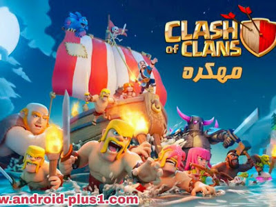 تحميل لعبة clash of clans مهكره جاهزه اخر اصدار