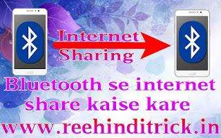 Bluetooth se internet share kaise kare 1