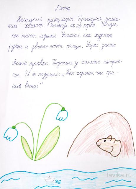 1 класс, урок письма