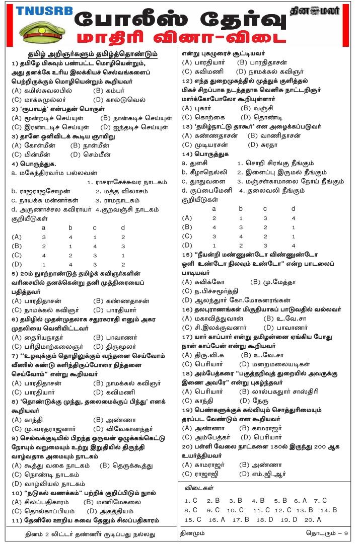 dinamalar-police-exam-9-model-question-answer-tnusrb-2018-9th-january-tnpscquizportal-tamil-pandits-tamil-literatures