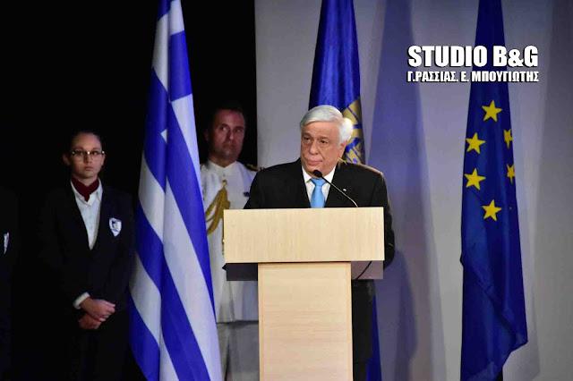Ομιλία του Προέδρου της Δημοκρατίας Προκόπη Παυλόπουλου στο Ναύπλιο