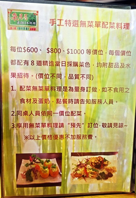 采月居素食無菜單料理~台北日式素食、近捷運南京三民站