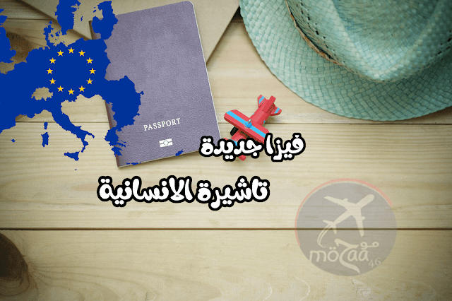 تأشيرة أو  فيزا  الإنسانية الجديدة ستسهل السفر الى اوروبا 2019