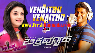 Chakravyuha Kannada Yenaithu Lyrical Video