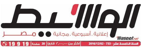 جريدة وسيط القاهرة عدد الجمعة 2 ديسمبر 2016