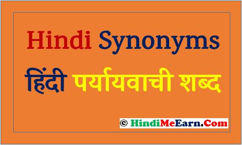 Hindi Synonyms : हिंदी पर्यायवाची