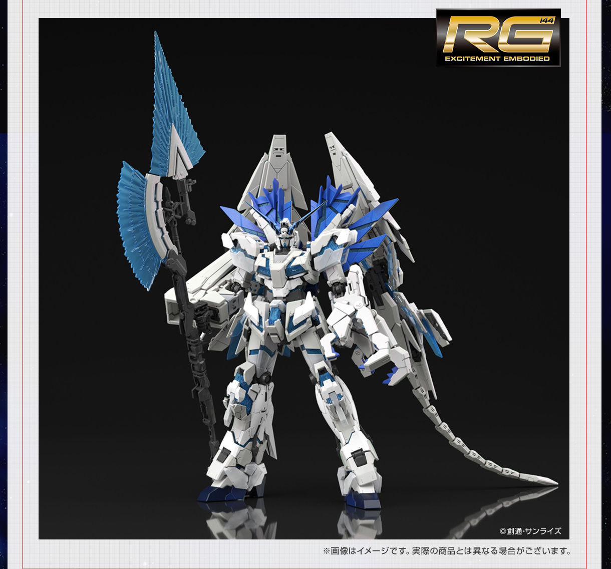The Latest Gundam Unicorn Blu-Ray Box will Come With RG 1/144 Unicorn Gundam Perfectibility Form - Gundam Kits Collection News and Reviews