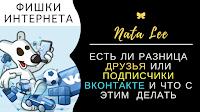 Есть ли разница Друзья Подписчики Вконтакте и что с этим  делать. Чистка Вконтакте
