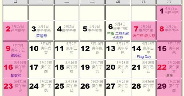 分享星 : 2019年6月辦公日曆&天象表